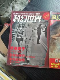 科幻世界增刊2001年春季号、夏季号、冬季号(3本合拍)