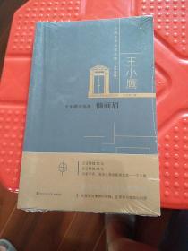 王小鹰自选集:懒画眉