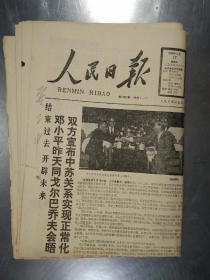 人民日报 1989年5月17日(原报两张,一至八版 )
