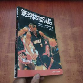 篮球体能训练【附光盘】
