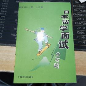 日本留学面试全攻略(增补版)【一版一印内页干净】