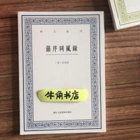 节序同风录 艺文丛刊