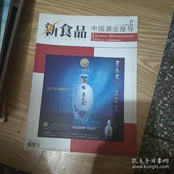 新食品中国酒业报导2011年3月增刊c