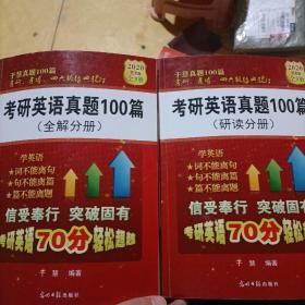 考研英语真题100篇2020(全解分册)+(研读分册)