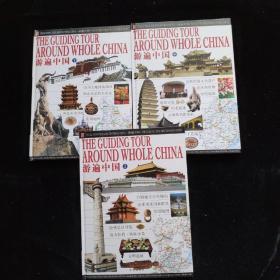 游遍中国   上中下册合售   精装   一版一印