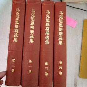 马克思恩格斯选集 全四卷(水印)