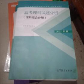2017年版高考理科试题分析【理科综合分册】