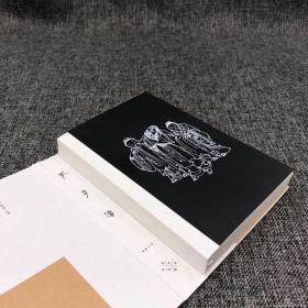 鲍鹏山签名钤印《孔子传》(精装,一版一印)
