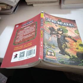 """少年特战队:拯救乌拉拉(著名少儿军事作家八路成名作,""""特种兵学校""""前传系列)"""