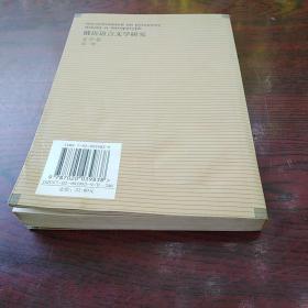 俄语语言文学研究.文学卷.第一,二辑·2002