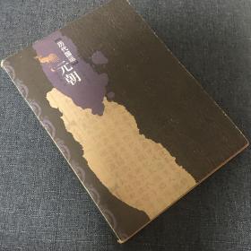 历代国运(全11册)精装 (元)