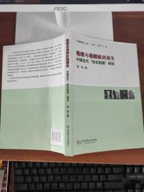 名校与名校长的诞生 陈华  著 华东师范大学出版社