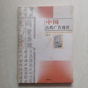 中国古代广告设计