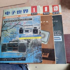 电子世界 1988 1.8.10 三本合售
