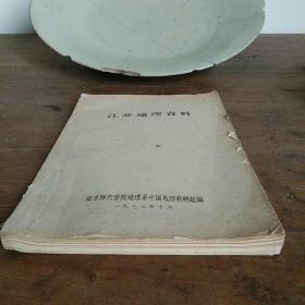 江苏地理资料