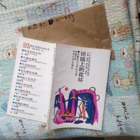 锁链上的花环:启蒙主义文学在中国 韩毓海 / 时代文艺出版社