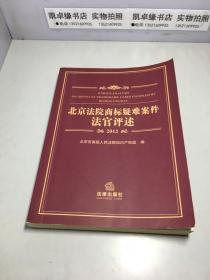 北京法院商标疑难案件法官评述(2012)