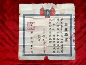 1953年山西定襄县小学毕业证