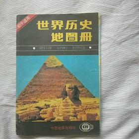 世界历史地图册(初中适用)