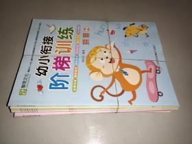全10册幼小衔接阶梯训练数学拼音识字一日一练入学准备思维训练幼升小练习册
