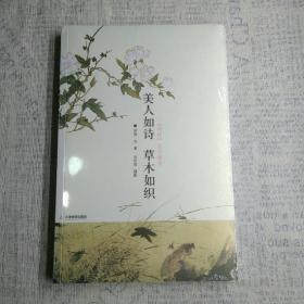 美人如诗 草木如织:《诗经》里的植物