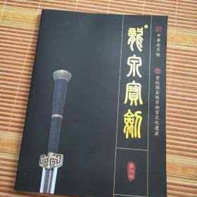 中国老字号、首批国家级非物质文化遗产(龙泉宝剑)笫六版
