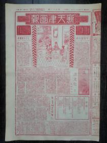 新天津画报(第五十二期)民国二十三年