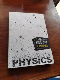 上帝掷骰子吗?:量子物理史话