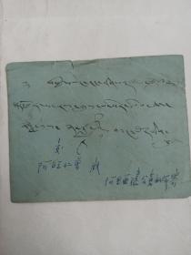藏汉文火漆信封