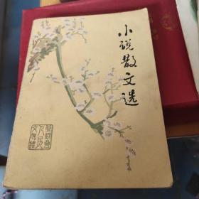 建国三十周年登封县小说散文选(1949——1979)