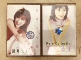 盒带:我爱美人鱼  酒井法子、Pure collection【2盒合售】