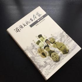 湖湘文化古今谈