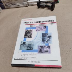 大学科学、技术、工程和数学教学的评估与改进