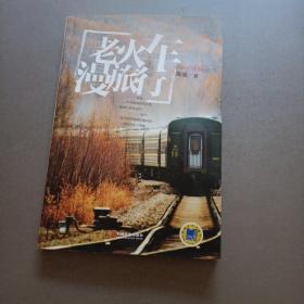 老火车 漫旅行