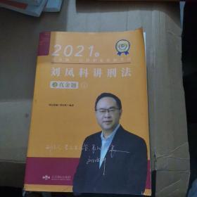 2021年刘凤科讲刑法之真金题1
