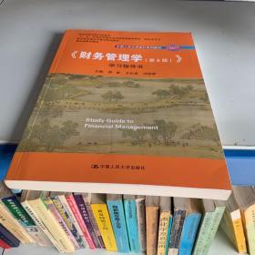 《财务管理学(第8版)》学习指导书