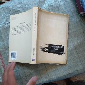 中国法制史论述丛稿 正版   首页有个人签名  内页干净