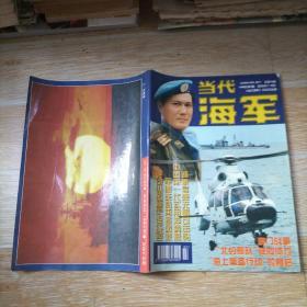 当代海军1999.4【本书包括三体船的七大特点、澳门战事、陶勇将军东海征战记、海上贸易战百年思考、将军中的将军-斯普鲁恩斯、鲜为人知的俾斯麦海战、等内容】