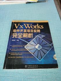 VxWorks软件开发项目实例完全解析