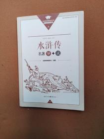 水浒传名著导+读(下)