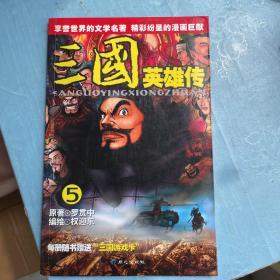 三国英雄传5