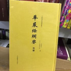 华严经纲要校释(日藏佛教典籍丛刊)