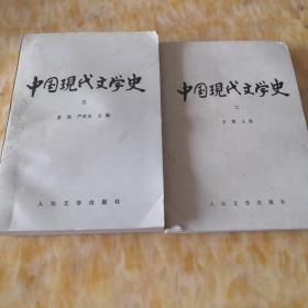 中国现代文学史 二 三2册