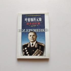 叶廖缅科元帅战争回忆录