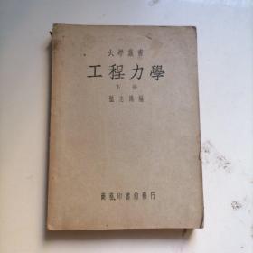 大学丛书:工程力学(下册)民国38年版