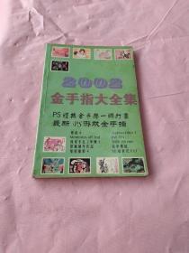 2002金手指大全集( 收录2000--2002精彩PS游戏)
