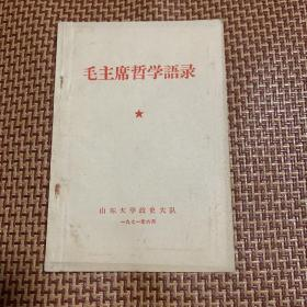 毛主席哲学语录