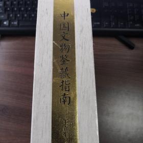 中国文物鉴藏指南(全2册)