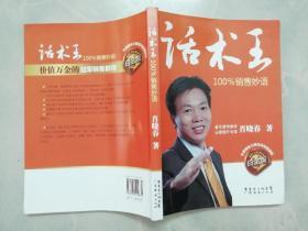 话术王:100%销售妙语