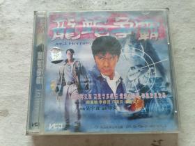 龙蛇争霸(VCD光盘)